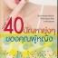 หมอสูติ...ตอบ 40 ปัญหายุ่งๆ ของคุณผู้หญิง thumbnail 1