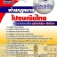 สรุปแนวข้อสอบฝ่ายกฎหมาย บริษัท ไปรษณีย์ไทย จำกัด