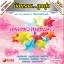 MP3 50 เพลง ชุดเพลงหวานพันดาว thumbnail 1