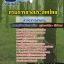 [[NEW]]แนวข้อสอบนักวิชาการเกษตร กรมการยางประเทศไทย Line:topsheet1 thumbnail 1