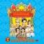 DVDแสดงการเทศน์มหาชาติทรงเครื่อง พระมหาจารูวัฒน์และพระปลัดโสภณ thumbnail 1