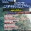 [[NEW]]แนวข้อสอบแผนกปฏิบัติการ สำนักปลัดกระทรวงกลาโหม Line:topsheet1 thumbnail 1