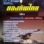 แนวข้อสอบนิติกร กองบัญชาการกองทัพไทย อัพเดทใหม่ล่าสุด thumbnail 1