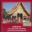 วัดร่องไฮ ๒๕๕๑ หนังสือที่ระลึกงานทำบญยกช่อฟ้า thumbnail 1