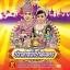 DVDลิเกคณะเทพบัญชา หอมหวล เรื่อง ปราสาทรักปาสะลอง thumbnail 1
