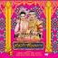 DVDลิเกคณะเฉลิมชัย มาลัยนาค เรื่อง สุรัสวดีราชินีจอมนาง thumbnail 1