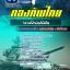 แนวข้อสอบกลุ่มตำแหน่งกราฟฟิกมัลติมีเดีย กองบัญชาการกองทัพไทย อัพเดทใหม่ล่าสุด thumbnail 1