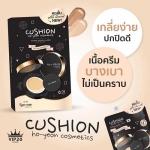 Chy cushion คุชชั่นโฮยอน เบอร์ Y1 (สำหรับผิวขาว / ขาวเหลือง) 5 ซอง