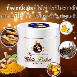 Queen White Perfect Cream โสมควีนไวท์