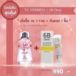 โปรโมชั่น VL+ 6B