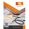 โหลดแนวข้อสอบ นักวิชาการสาธารณสุข สำนักงานป้องกันควบคุมโรคที่ 6 จังหวัดชลบุรี