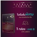 Estella เอสเทลล่า สำหรับผู้หญิง 35 อัพ 1 กล่อง