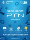 PSN Card Hong Kong 80 HKD