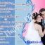 การ์ดแต่งงานรูปภาพ HDD-055 thumbnail 1