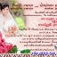 การ์ดแต่งงานรูปภาพ HDD-540 thumbnail 1