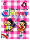 Sing your way to Chinese (3)+CD
