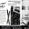 อายไลเนอร์ odbo Temptation Black Eyeliner OD324