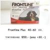Frontline Plus สุนัข 40-60 kg. (3 หลอด/กล่อง)