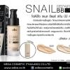 Odbo Snail Repair Skin BB Cream OD411 บีบี รองพื้น หอยทาก