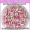 ยาขาวคลินิกสูตรแรง(สุตร2)
