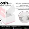 ทิชชู่ ODBO posh remover cleansing od1106