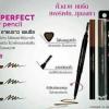 เขียนคิ้ว Odbo Share Perfect eyebrow pencil OD749 ออโต้ eyebrow Auto