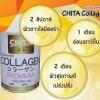 Chita Collagen 180,000 mg. ชิตะ คอลลาเจน