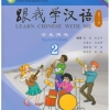 Learn Chinese with Me (2) 2nd Edition 跟我学汉语 (2) 第二版