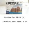 Frontline Plus สุนัข 10-20 kg. (3 หลอด/กล่อง)