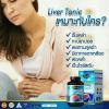 Auswelllife Liver Tonic 35000 mg บำรุงฟื้นฟู ตับ 60 แคปซูล