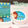 ยาสีฟันสมุนไพรฟันสวยโภคา by Phoca สูตรดั้งเดิม