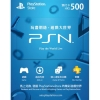 PSN Card Hong Kong 500 HKD