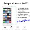 ฟีล์มกระจก iPhone 6/6s Plus