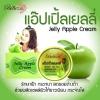 Belleza ครีมแอ๊ปเปิ้ลเยลลี่ เบลเลซ่า Jelly Apple Cream