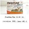 Frontline Plus สุนัข 0-10 kg. (3 หลอด/กล่อง)