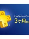 PSN Plus Japan 3 เดือน