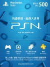 PSN Card Hong Kong 500 HKD