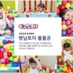 บอลพลาสติกคละสี นำเข้าจากเกาหลี