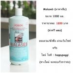 Malaseb มาลาเซ็บ ขนาด 1000 มล.ส่งฟรี EMS