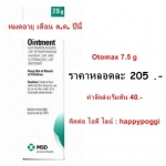 Otomax ขนาด 7.5 กรัม