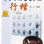 แบบคัดอักษรพู่กัน อักษรสิงซู+ข่ายซู 中小学生毛笔字帖•行楷(修订版)