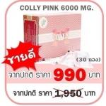 Colly Collagen คอลลาเจน 6000 mg.