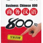 Business Chinese 商务汉语800句