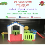 Big House with 3Play Activities (บ้านHuangdo เกาหลี)