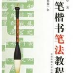 คู่มืออักษรพู่กันจีน แบบอักษรข่ายซู 楷书 พร้อม CD