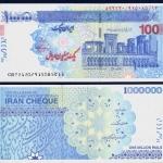 ธนบัตรอิหร่าน รหัส P NEW 2 ชนิด 1000000 เรียล ยังไม่ผ่านการใช้งาน