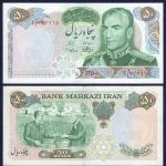 ธนบัตรอิหร่าน รหัส P97 ชนิด 50 เรียล ยังไม่ผ่านการใช้งาน
