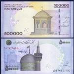 ธนบัตรอิหร่าน รหัส P NEW 4 ชนิด 500000 เรียล ยังไม่ผ่านการใช้งาน