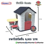 New My First Play House บ้านโต๊ะ เฮนิม