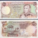 ธนบัตรอิหร่าน รหัส P105 ชนิด 1000 เรียล ใช้งานเล็กน้อย